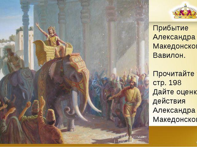 Прибытие Александра Македонскогов Вавилон. Прочитайте текст на стр. 198 Да...