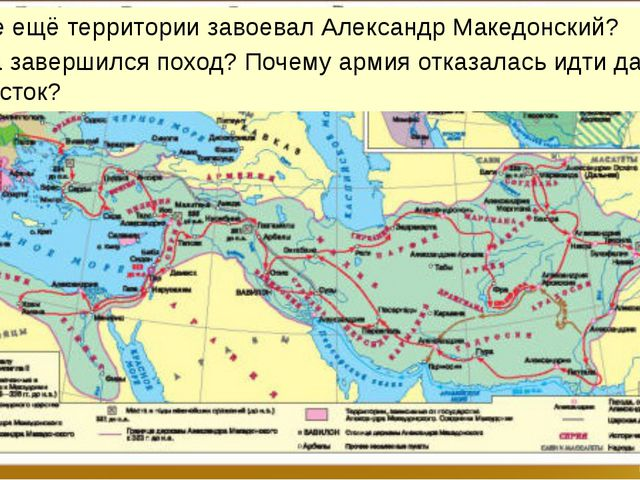Какие ещё территории завоевал Александр Македонский? Когда завершился поход?...