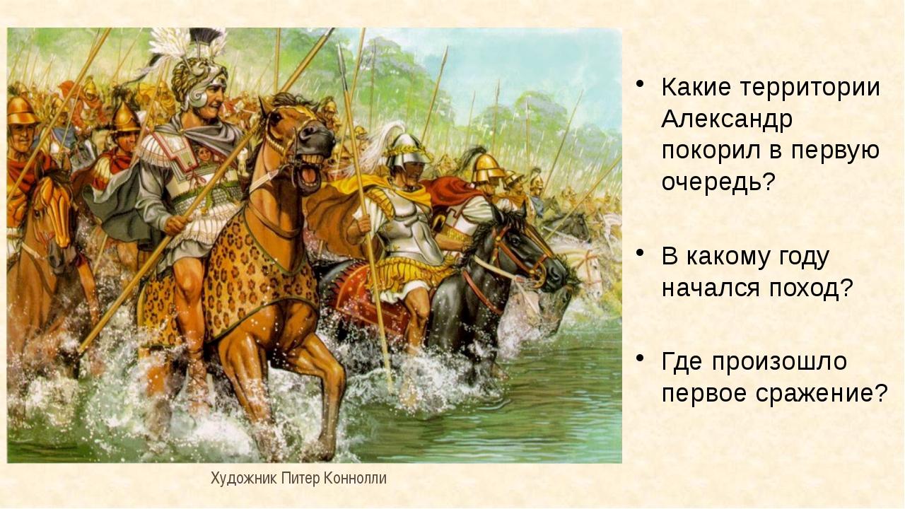 Какие территории Александр покорил в первую очередь? В какому году начался по...