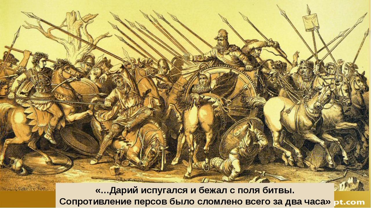 «…Дарий испугался и бежал с поля битвы. Сопротивление персов было сломлено вс...