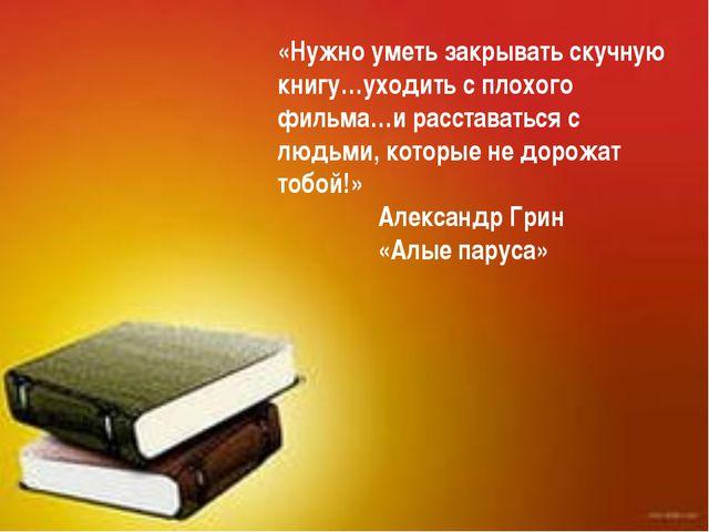 «Нужно уметь закрывать скучную книгу…уходить с плохого фильма…и расставаться...
