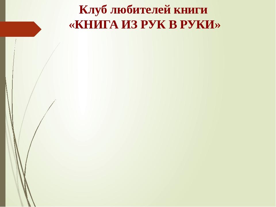 Клуб любителей книги «КНИГА ИЗ РУК В РУКИ»