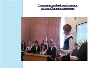 Проведение учебной конференции по теме «Тепловые машины»