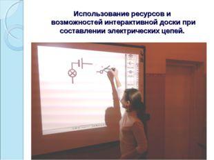 Использование ресурсов и возможностей интерактивной доски при составлении эле