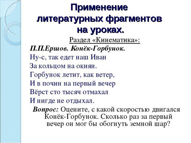 Применение литературных фрагментов на уроках. Раздел «Кинематика»: П.П.Ершов....