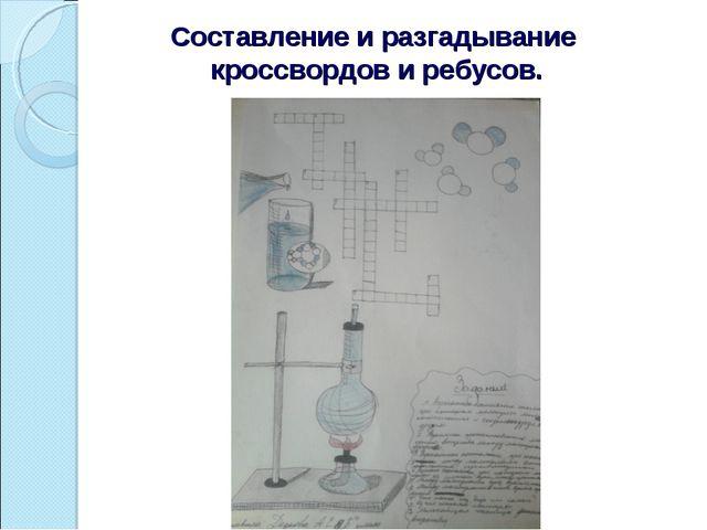 Составление и разгадывание кроссвордов и ребусов.
