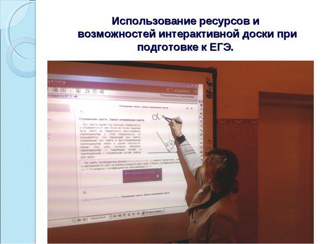 Использование ресурсов и возможностей интерактивной доски при подготовке к ЕГЭ.