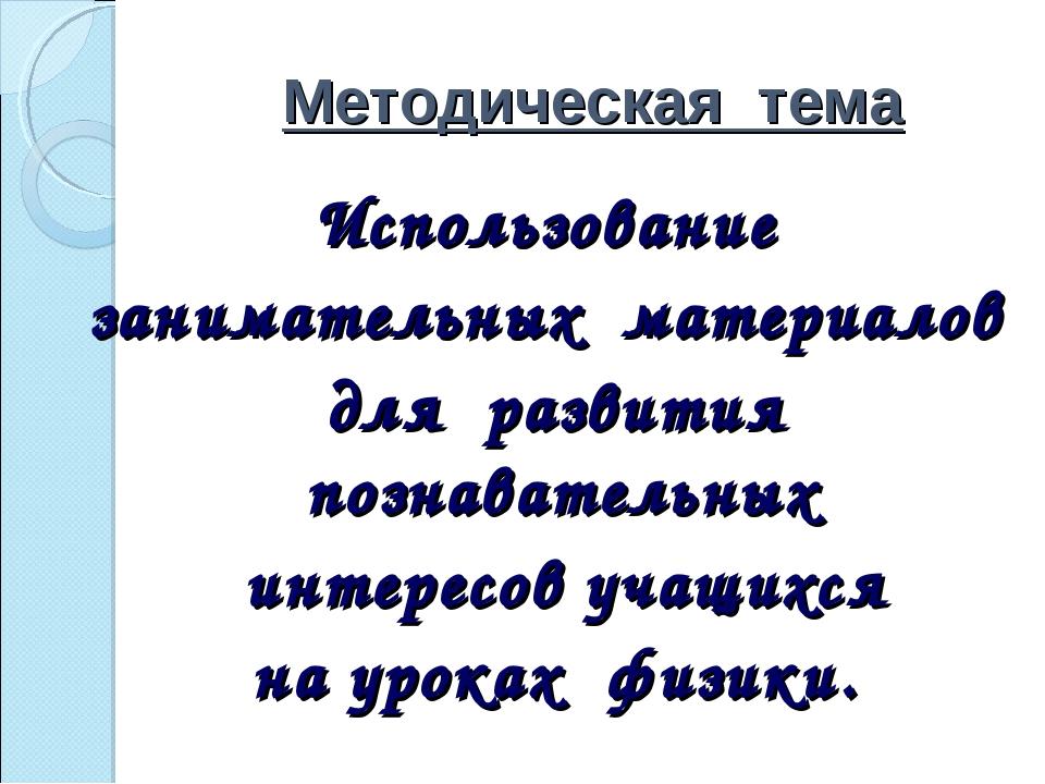 Методическая тема Использование занимательных материалов для развития познава...