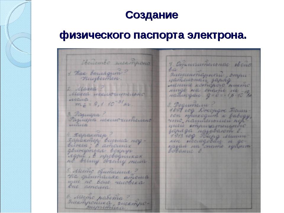 Создание физического паспорта электрона.
