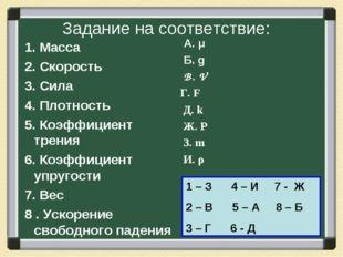 Задание на соответствие: 1. Масса 2. Скорость 3. Сила 4. Плотность 5. Коэффиц