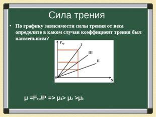 Сила трения По графику зависимости силы трения от веса определите в каком слу