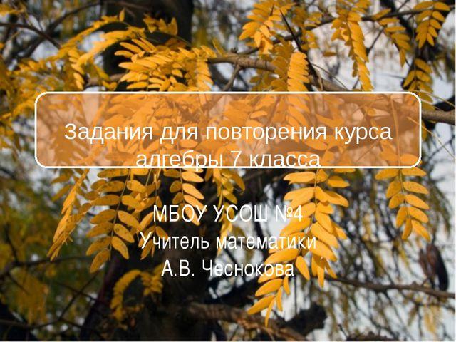 Задания для повторения курса алгебры 7 класса МБОУ УСОШ №4 Учитель математик...