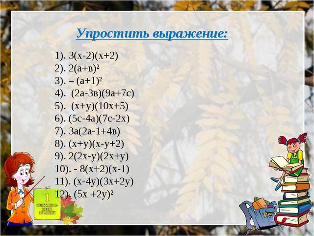 Упростить выражение: 1). 3(х-2)(х+2) 2). 2(а+в)² 3). – (а+1)² 4). (2а-3в)(9а+...