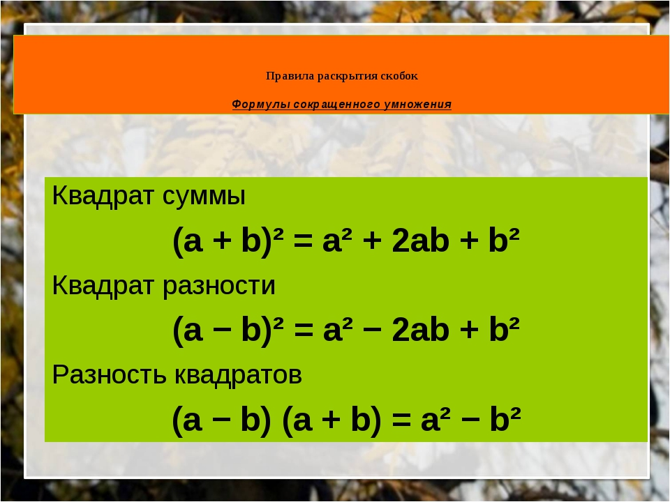 Правила раскрытия скобок Формулы сокращенного умножения Квадрат суммы (а + b...