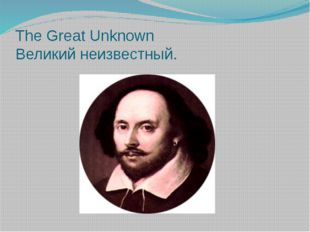 The Great Unknown Великий неизвестный.