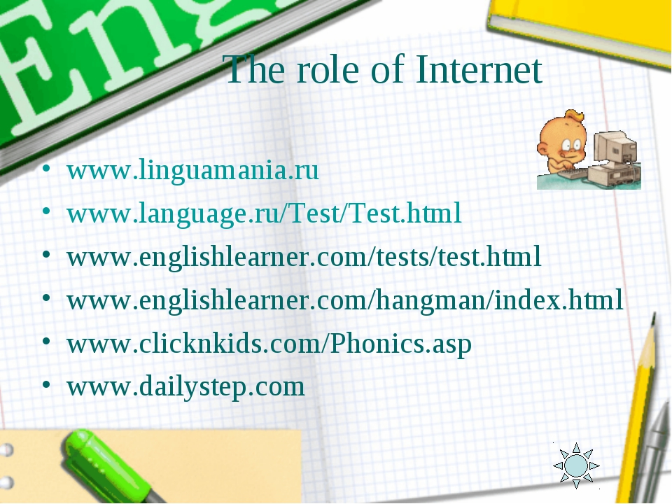 The role of Internet www.linguamania.ru www.language.ru/Test/Test.html www.en...