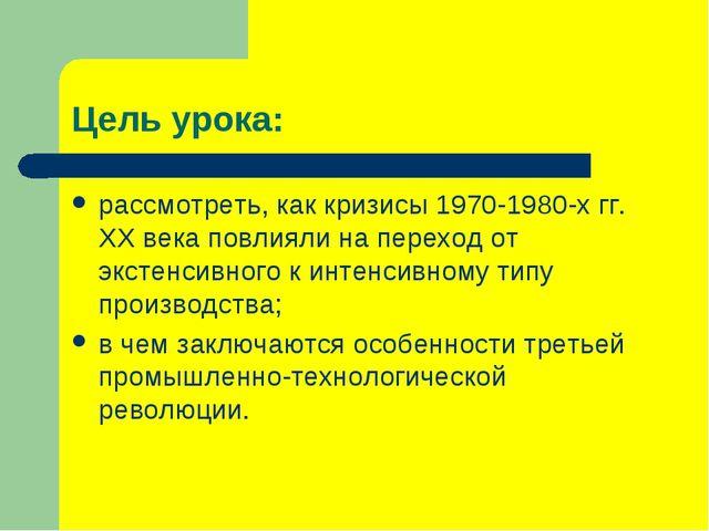 Цель урока: рассмотреть, как кризисы 1970-1980-х гг. ХХ века повлияли на пере...