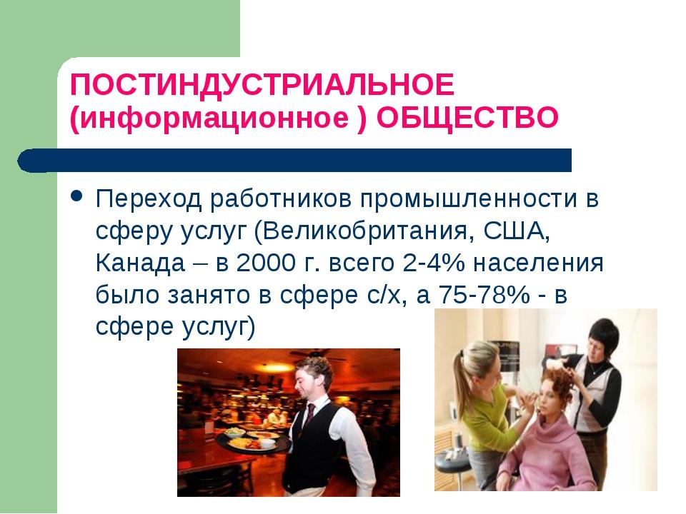 ПОСТИНДУСТРИАЛЬНОЕ (информационное ) ОБЩЕСТВО Переход работников промышленнос...