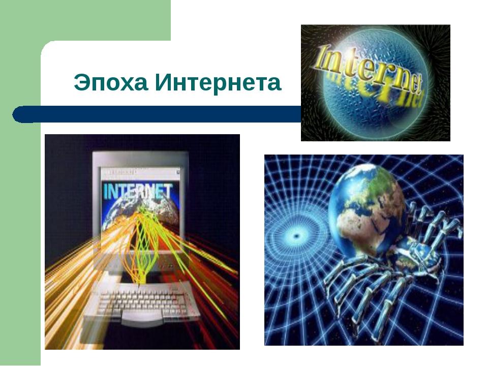 Эпоха Интернета