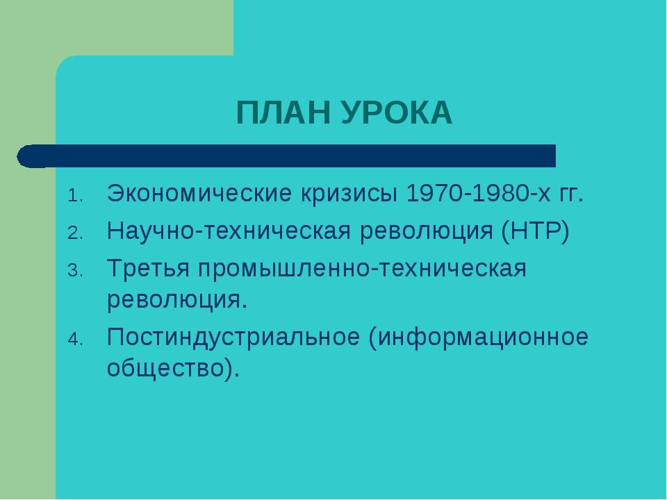 ПЛАН УРОКА Экономические кризисы 1970-1980-х гг. Научно-техническая революция...