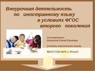 Составитель: Шишкина Елена Юрьевна, учитель английского языка, МАОУ СОШ №76