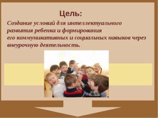 Цель: Создание условий для интеллектуального развития ребенка и формирования