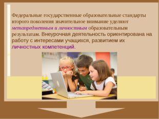 Федеральные государственные образовательные стандарты второго поколения знач