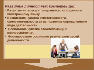 Развитие личностных компетенций: Развитие интереса и толерантного отношения
