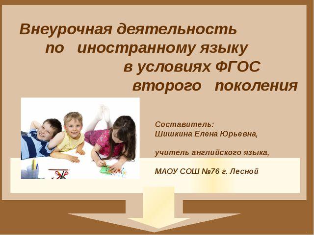 Составитель: Шишкина Елена Юрьевна, учитель английского языка, МАОУ СОШ №76...