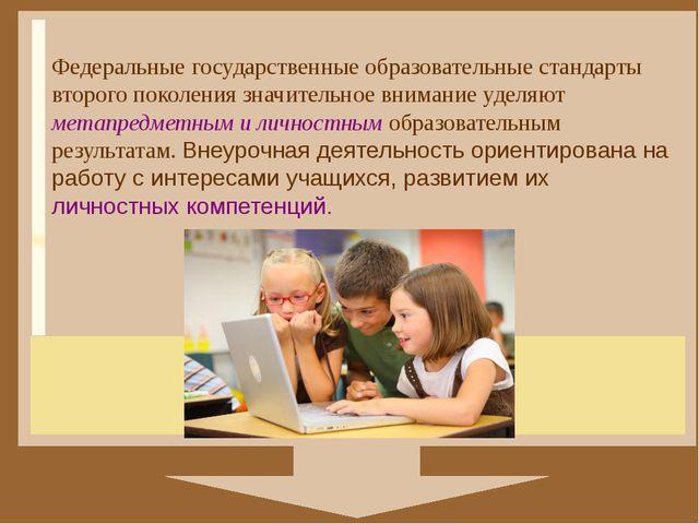 Федеральные государственные образовательные стандарты второго поколения знач...