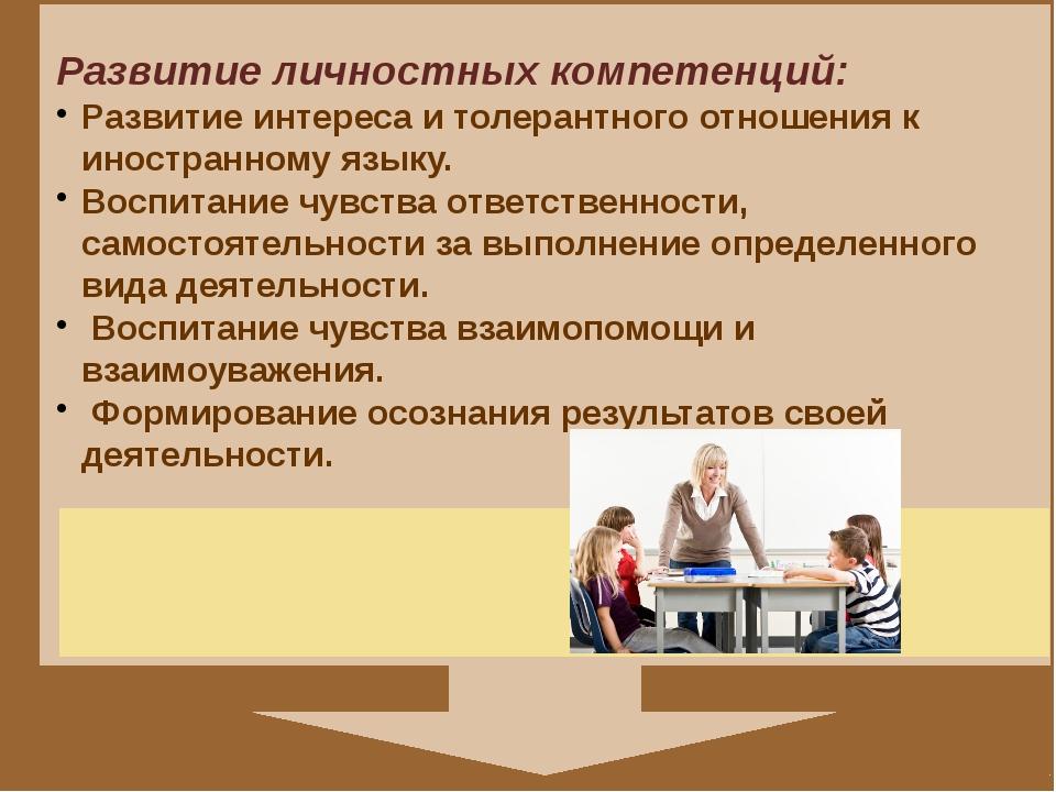 Развитие личностных компетенций: Развитие интереса и толерантного отношения...