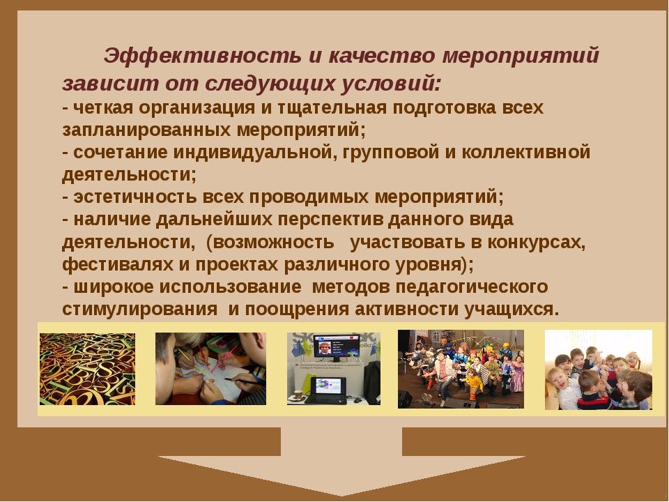 Эффективность и качество мероприятий зависит от следующих условий: - четкая...
