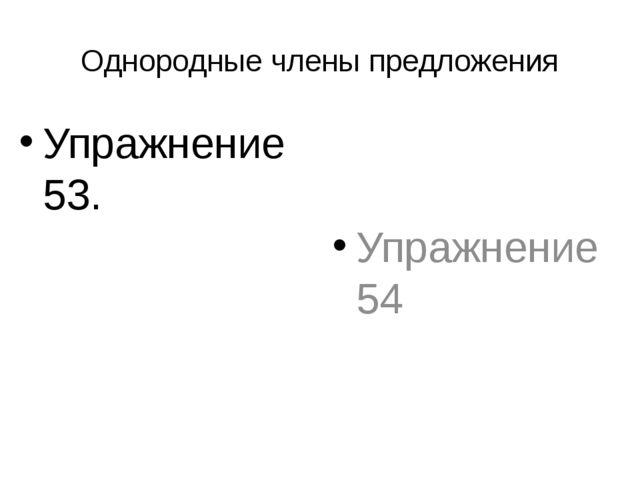 Однородные члены предложения Упражнение 53. Упражнение 54