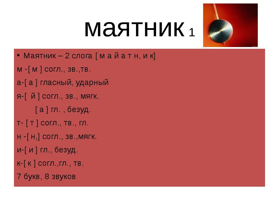 маятник 1 Маятник – 2 слога [ м а й а т н, и к] м -[ м ] согл., зв.,тв. а-[ а...