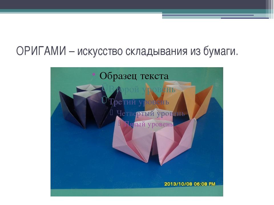 ОРИГАМИ – искусство складывания из бумаги.