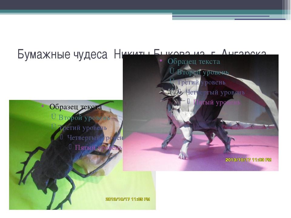 Бумажные чудеса Никиты Быкова из г. Ангарска