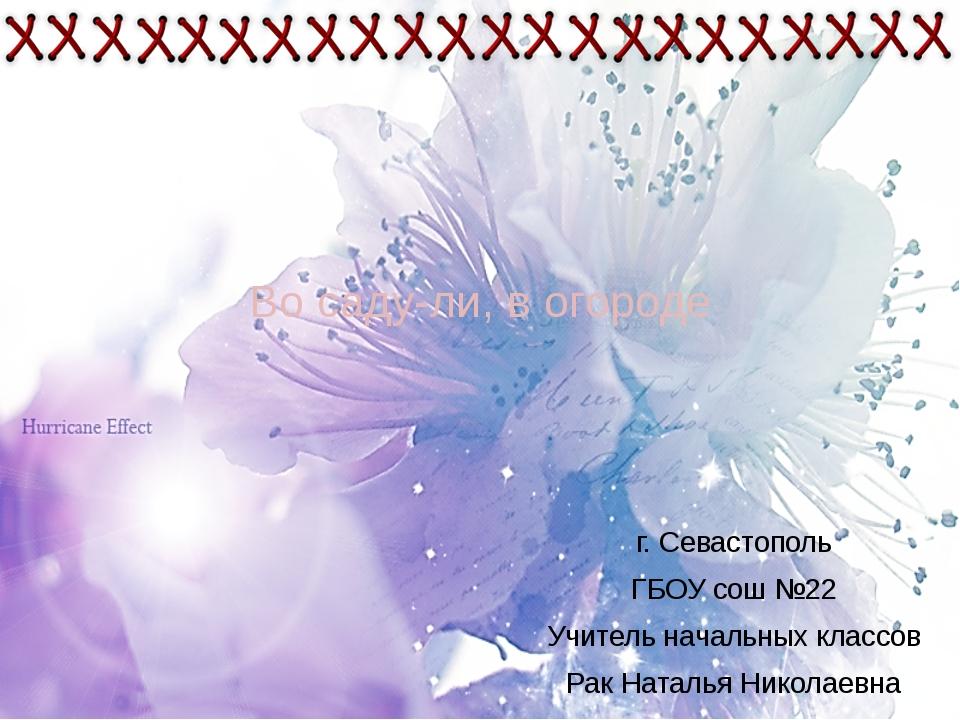 Во саду-ли, в огороде г. Севастополь ГБОУ сош №22 Учитель начальных классов Р...