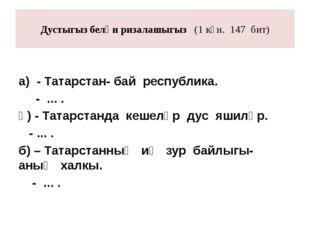 Дустыгыз белән ризалашыгыз (1 күн. 147 бит) а) - Татарстан- бай республика. -