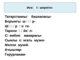 Искә төшерегез Татарстанның башкаласы- Борынгы шәһәр- Шәһәр үзәге- Тарихи һәй