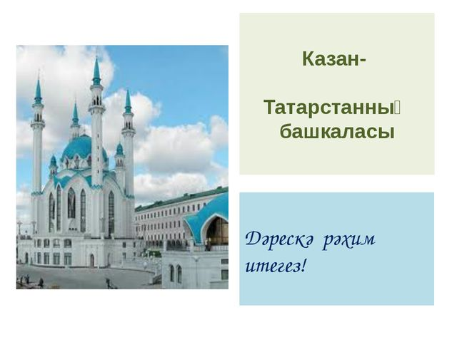Казан- Татарстанның башкаласы Дәрескә рәхим итегез!