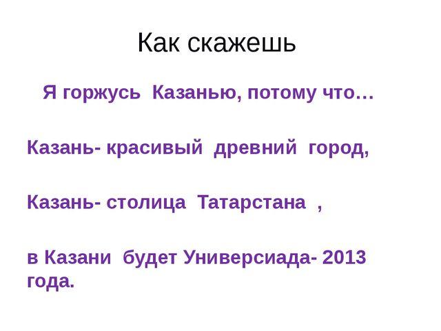 Как скажешь Я горжусь Казанью, потому что… Казань- красивый древний город, Ка...