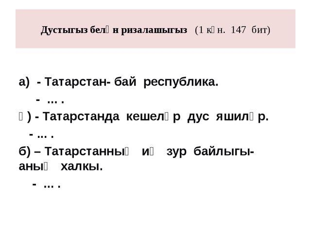 Дустыгыз белән ризалашыгыз (1 күн. 147 бит) а) - Татарстан- бай республика. -...