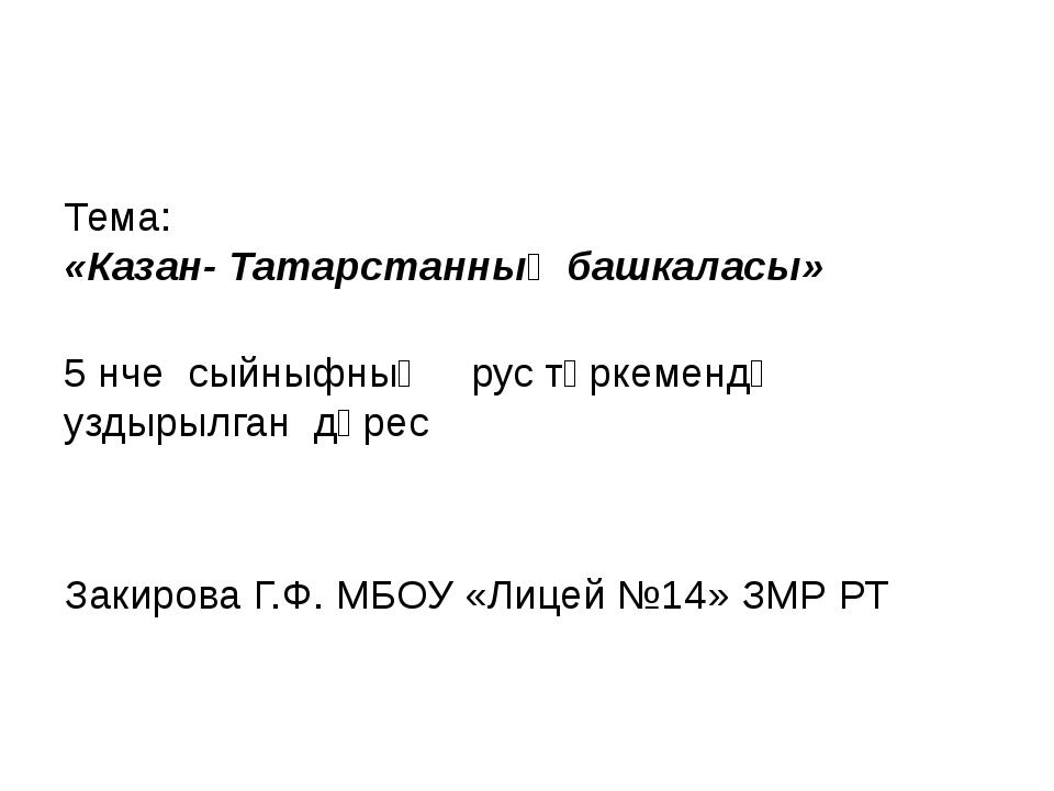 Тема: «Казан- Татарстанның башкаласы» 5 нче сыйныфның рус төркемендә уздыр...