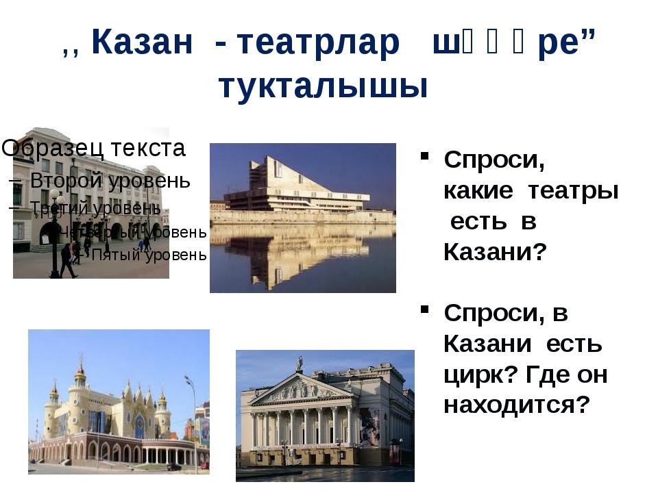 ",, Казан - театрлар шәһәре"" тукталышы Спроси, какие театры есть в Казани? Спр..."