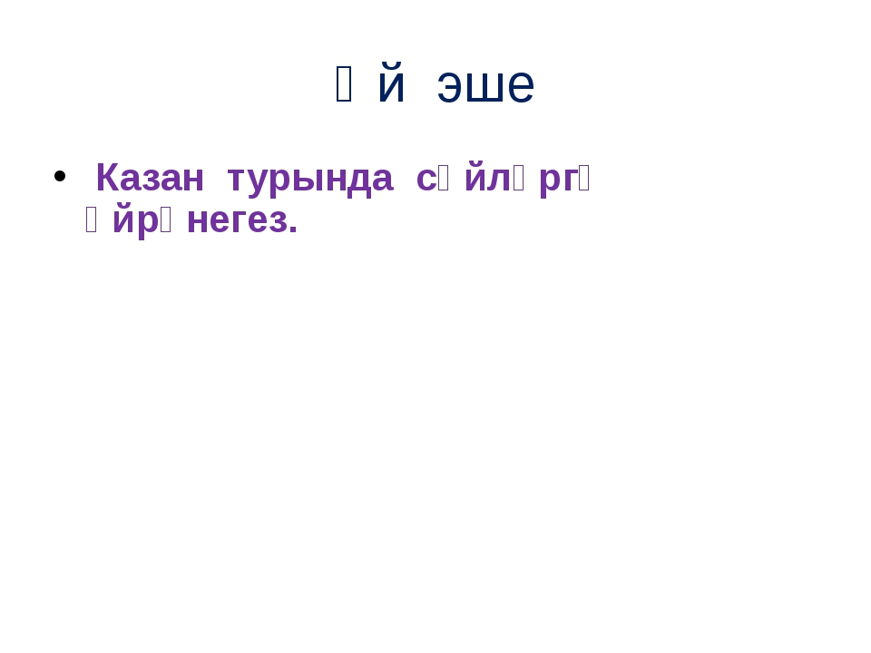 Өй эше Казан турында сөйләргә өйрәнегез.
