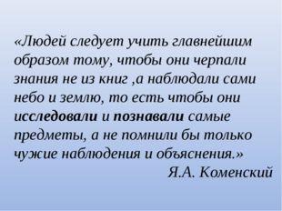 «Людей следует учить главнейшим образом тому, чтобы они черпали знания не из