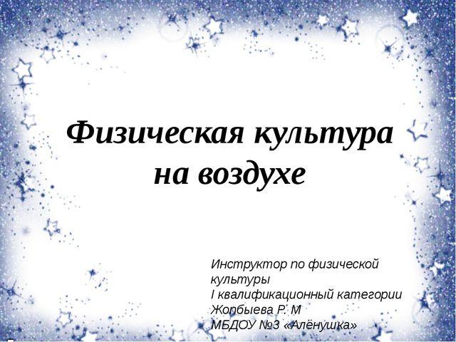 Физическая культура на воздухе Инструктор по физической культуры I квалифика...