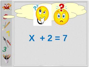 Х + 2 = 7