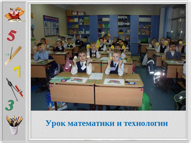 Урок математики и технологии