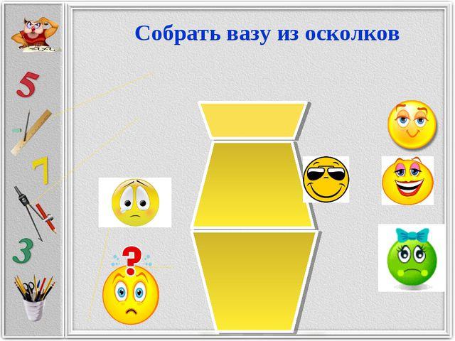 Собрать вазу из осколков